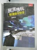 【書寶二手書T6/大學社科_EVX】展演機構營運績效管理_夏學理