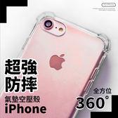 【實拍】四角氣囊防摔空壓殼 Apple iPhone 8 / 7 Plus 手機殼 保護殼 氣墊軟殼 透明殼★五色現貨