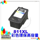 USAINK~CANON PG-811/...