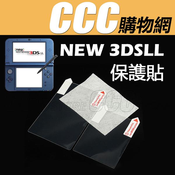 NEW 3DS LL 保護貼 上+下 - 螢幕保護貼 上下螢幕 New 3DSLL