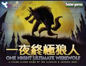 『高雄龐奇桌遊』 一夜終極狼人 One Night Ultimate Werewolf 繁體中文版 ★正版桌上遊戲專賣店★