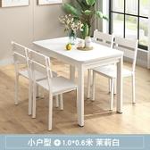 餐桌椅組合現代簡約小戶型家用鋼化玻璃餐桌小長方形吃飯桌子4人【快速出貨】