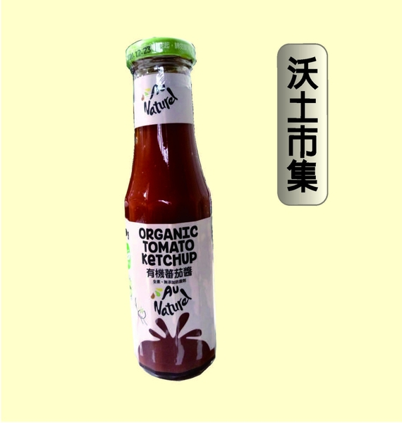 可美特-奧納芮有機蕃茄醬(全素)