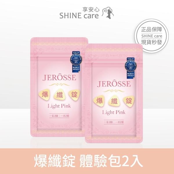 婕樂纖JEROSSE 爆纖錠體驗包兩入 (30錠/包)【享安心】新陳代謝 女性營養品 保健食品 生理 好氣色