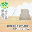 烤漆X型回收架(8m鍍鋅)/ M01