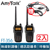 AnyTalk FT-356 三等業餘無線對講機 2入 5W大功率 NCC認證 (主機一年保固) 加贈 耳麥*2