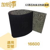 加倍淨 CZ沸石除臭活性碳濾網 適用16600 honeywell空氣清靜機 (10入)