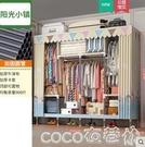 熱賣衣櫃簡易衣櫃現代簡約布衣櫃鋼管加粗加固出租房用家用臥室收納掛櫃子LX  coco