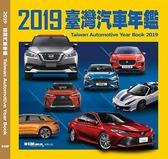 2019臺灣汽車年鑑