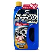 車之嚴選 cars_go 汽車用品【S166】日本Prostaff 強化洗車精 鍍膜車專用(洗車不傷害鍍膜) 800ml