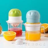 手動榨汁機家用榨汁神器水果壓汁器迷你炸果汁機榨橙子檸檬擠橙汁 中秋特惠