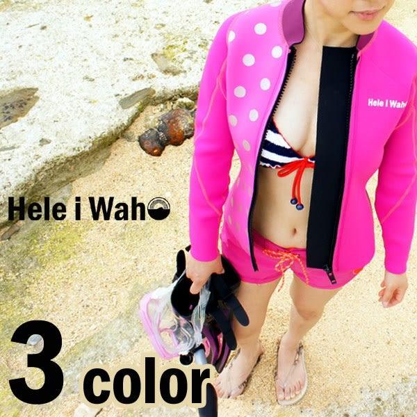 日本潛水品牌 HeleiWaho Ladies拉鍊式 半身 防寒衣 潛水衣2mm 衝浪衣禦寒保暖 溯溪現貨S M L 號