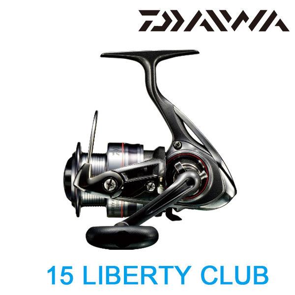 漁拓釣具 DAIWA 15 LIBERTY CLUB 2500 / 2506 / 2506H (紡車捲線器)