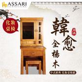 ASSARI-韓愈全楊木實木化妝台(含椅)(寬68*深45*高158cm)