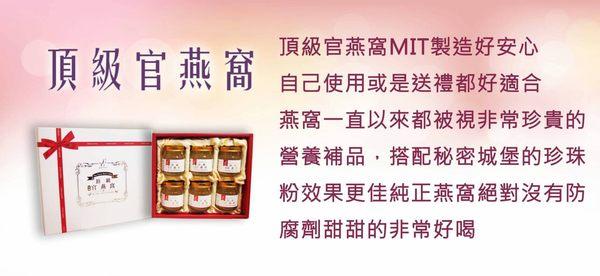 【Miss.Sugar】熱銷產品-頂級蔓越莓珍珠粉頂級官燕窩禮盒組【C000105】