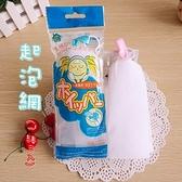 起泡網 發泡網(一組3入)-香皂洗面乳皆適用細膩泡沫雙層打泡網(顏色隨機)73pp559[時尚巴黎]
