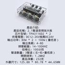XH-M574 水晶外殼大功率2.1聲道TPA3116D2數字功放板80W+80W+100W 電世界[2000-427]