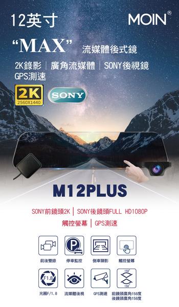 MOIN 摩影 M12 plus M12+【贈64G】 前後鏡頭 後照鏡型 12吋 流媒體電子觸控式後照鏡行車紀錄器 GPS測速