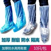 鞋套 鞋套防水雨天加厚長筒養殖場靴套防滑戶外漂流耐磨塑料腳套 莎瓦迪卡