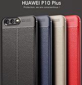 華為 Huawei P10 plus 荔枝紋 內散熱設計 全包邊皮紋手機殼 矽膠軟殼 車邊縫線設計 手機殼 質感軟殼
