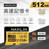 HANLIN-TF512G高速記憶卡C10 【512GB】 U3 2K/4K影片 相機/喇叭/音響/監視器 256G 力集購