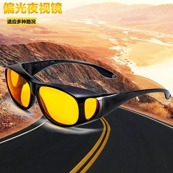 夜視鏡-開車專用夜視眼鏡偏光太陽鏡間防遠光燈 降價兩天