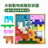 木製動物俄羅斯拼圖 拼圖 俄羅斯方塊 動物造型 益智玩具