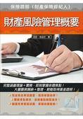 財產風險管理概要(保險經紀人考試適用)