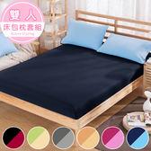 暖暖咻咻【慕斯系列】雙人三件式防蹣吸濕透氣床包枕套組//多色可選