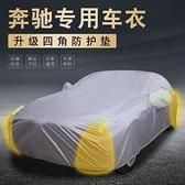 奔馳A180L A200L C200L C260L E260L E300L車衣車罩防雨防曬隔熱【快速出貨】