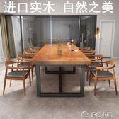 實木會議桌簡約現代辦公桌原木大板長條桌大型書桌電腦桌餐桌中元特惠下殺igo