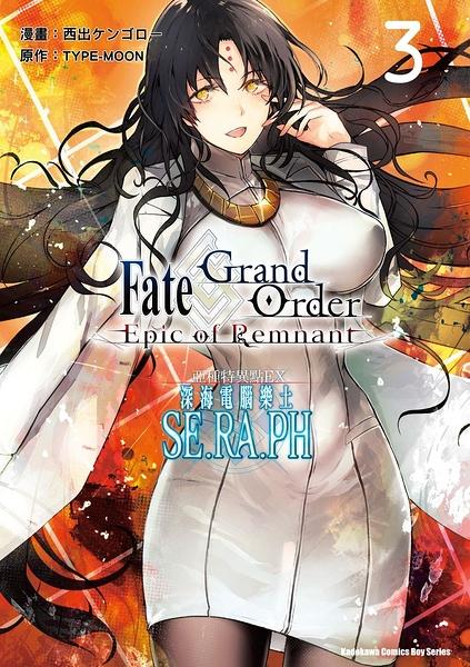 Fate/Grand Order ‐Epic of Remnant‐亞種特異點EX 深海電腦樂土 S