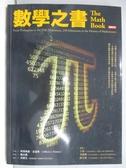【書寶二手書T5/科學_ZHE】數學之書_柯利弗德.皮寇弗