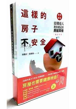 房屋也需要健康檢查套書(這樣的房子不安全!實例解密┼你的房子結構安全嗎?)