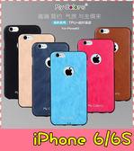 【萌萌噠】iPhone 6 / 6S (4.7吋) 逸彩系列 超薄纖維純色貼皮保護殼 全包黑邊 防摔 矽膠軟殼 手機殼