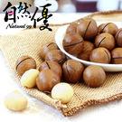 澳洲大顆夏威夷豆,獨特奶香,香酥脆市售唯一無添加無調味接單新鮮低溫烘焙不油炸精準火候,嚴謹品質