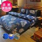 【VIXI】吸濕排汗雙人床包涼被四件組(多款任選E)