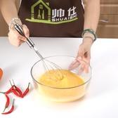 手動打雞蛋攪拌機器奶油打發器攪蛋器打蛋棒