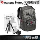 Manfrotto MB OL-BP-30 模組化後背包 AOKA N215AL 輕便三腳架 套組 Noreg 挪威系列 公司貨 相機包 首選攝影包