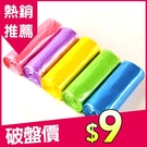 【小麥購物】 彩色垃圾袋 垃圾袋 【Y1...