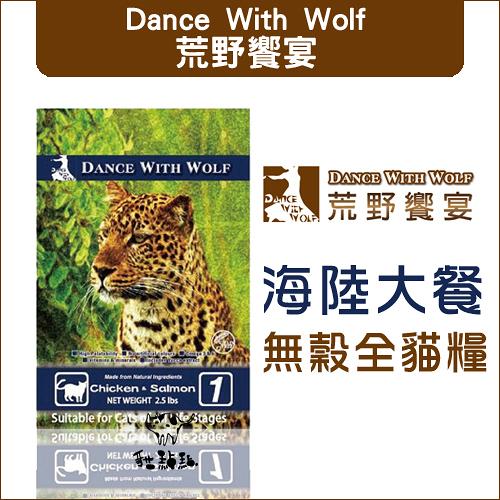 Dance With Wolf荒野饗宴[海陸大餐無穀全貓糧,14.5磅]