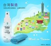 【尋寶趣】aibo 升級版 去污抗菌清潔液 超細纖維清潔布 觸控螢幕專用 清潔液套組 平板 LY-CK20