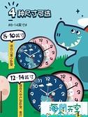 卡通兒童超靜音鐘錶掛鐘家用客廳臥室可愛時尚創意時鐘錶掛墻簡約【海闊天空】