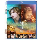 解憂雜貨店 藍光BD The Miracles of the Namiya General Store (音樂影片購)