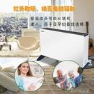 暖風機 直熱式電暖器對流式家用電暖器石墨...