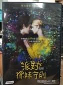 挖寶二手片-P25-038-正版DVD-電影【派對撩妹守則】-妮可基嫚 艾兒芬妮(直購價)