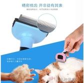 寵物梳毛刷貓咪梳子梳毛刷狗去浮毛掉去擼除專用用品神器寵物貝殼貓毛清理器 交換禮物