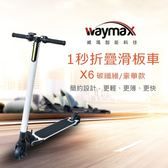 威瑪 5.5吋碳纖維智能電動避震滑板車-豪華款-白 X6-M-W