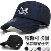 ※現貨 伸縮遮陽板 刺繡高爾夫登山釣魚棒球帽 情侶防曬網帽 3款 6色【E297488】