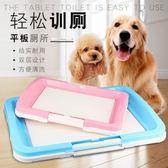 坐便器  狗廁所泰迪小號狗便盆中小型犬比熊邊牧廁所寵物狗狗用品狗尿盆 igo